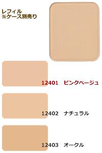细致滋润粉饼(REFILL・PINK BEIGE )