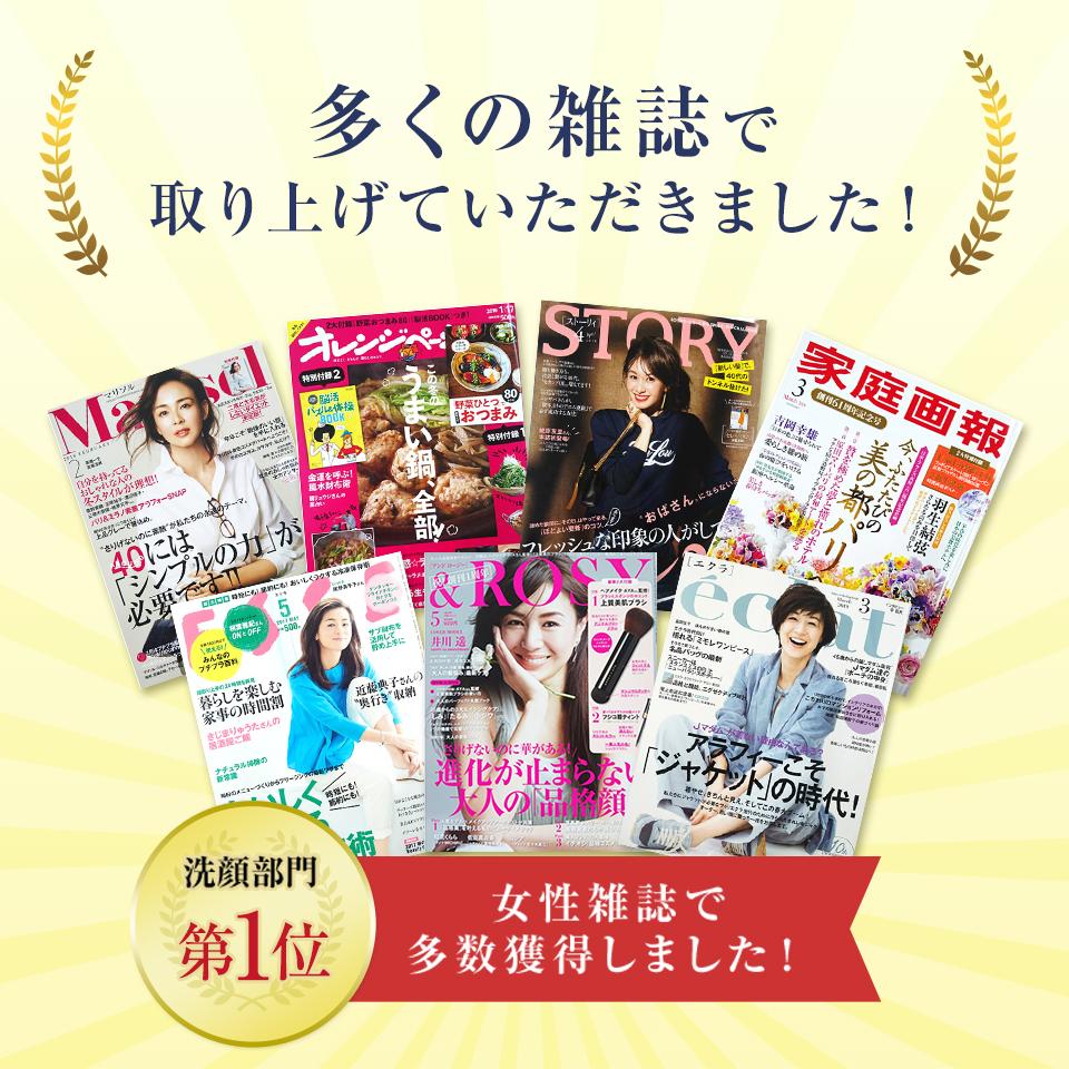 多くの雑誌で取り上げていただきました!
