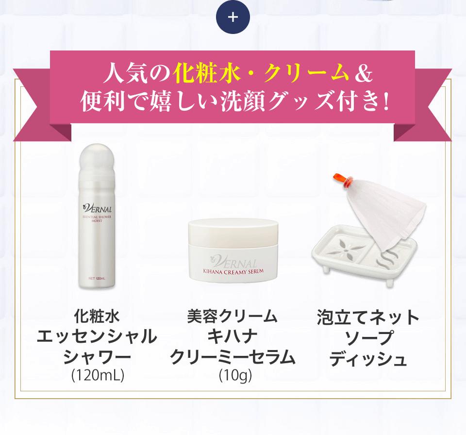 人気の化粧水・クリーム&便利で嬉しい洗顔グッズ付き!