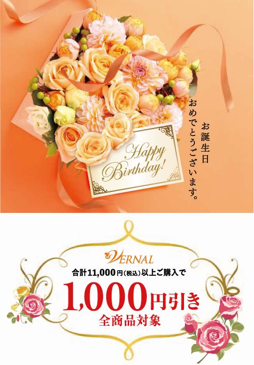 日 おめでとう ござい ます 誕生