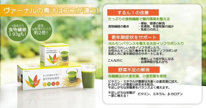 ヴァーナルの青汁はここが違う!するんの改善・更年期症状をサポート・野菜不足の解消